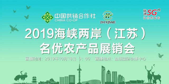 2019海峡两岸(江苏)名优农产品展销会开幕式