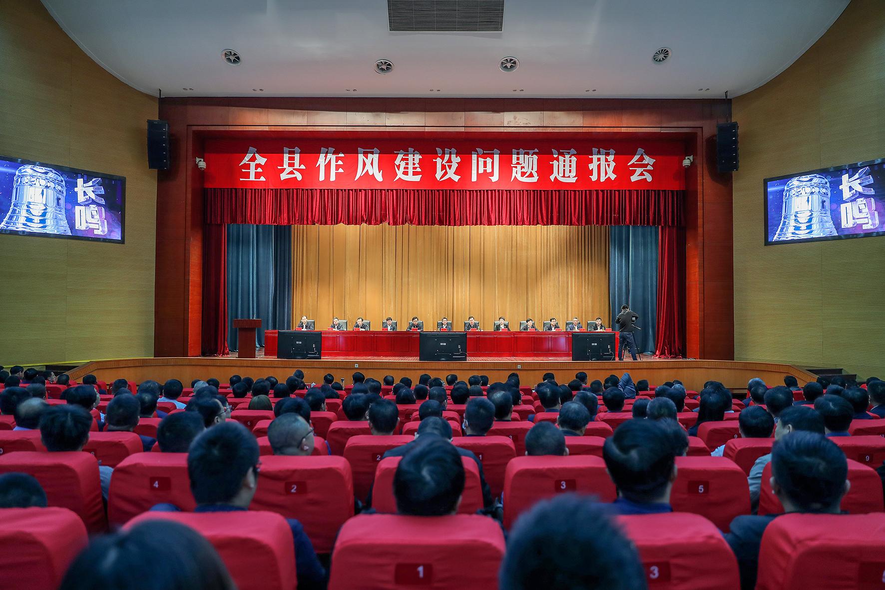 滨海县召开全县作风建设问题通报会.jpg