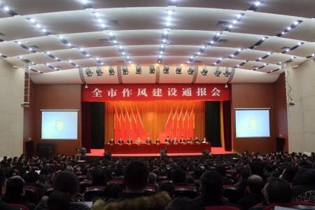 东台市委、市政府召开全市作风建设通报会