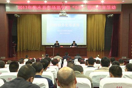 响水县市场监督管理局开展510警示教育活动
