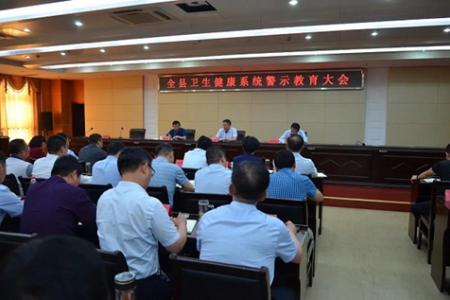 建湖:召开全县卫生健康系统警示教育会议