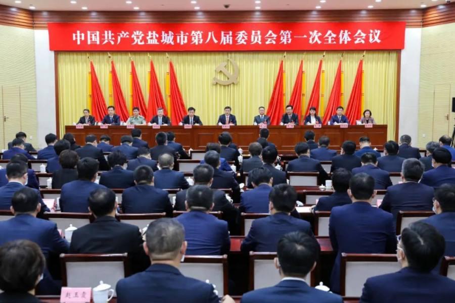 中共盐城市第八届委员会举行第一次全会 选举产生新一届市委领导班子