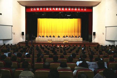 大丰区领导干部党风廉政建设警示教育大会召开