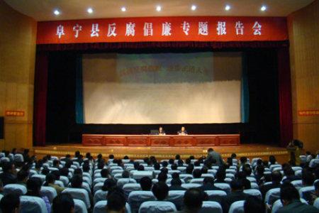 阜宁县举行反腐倡廉专题报告会