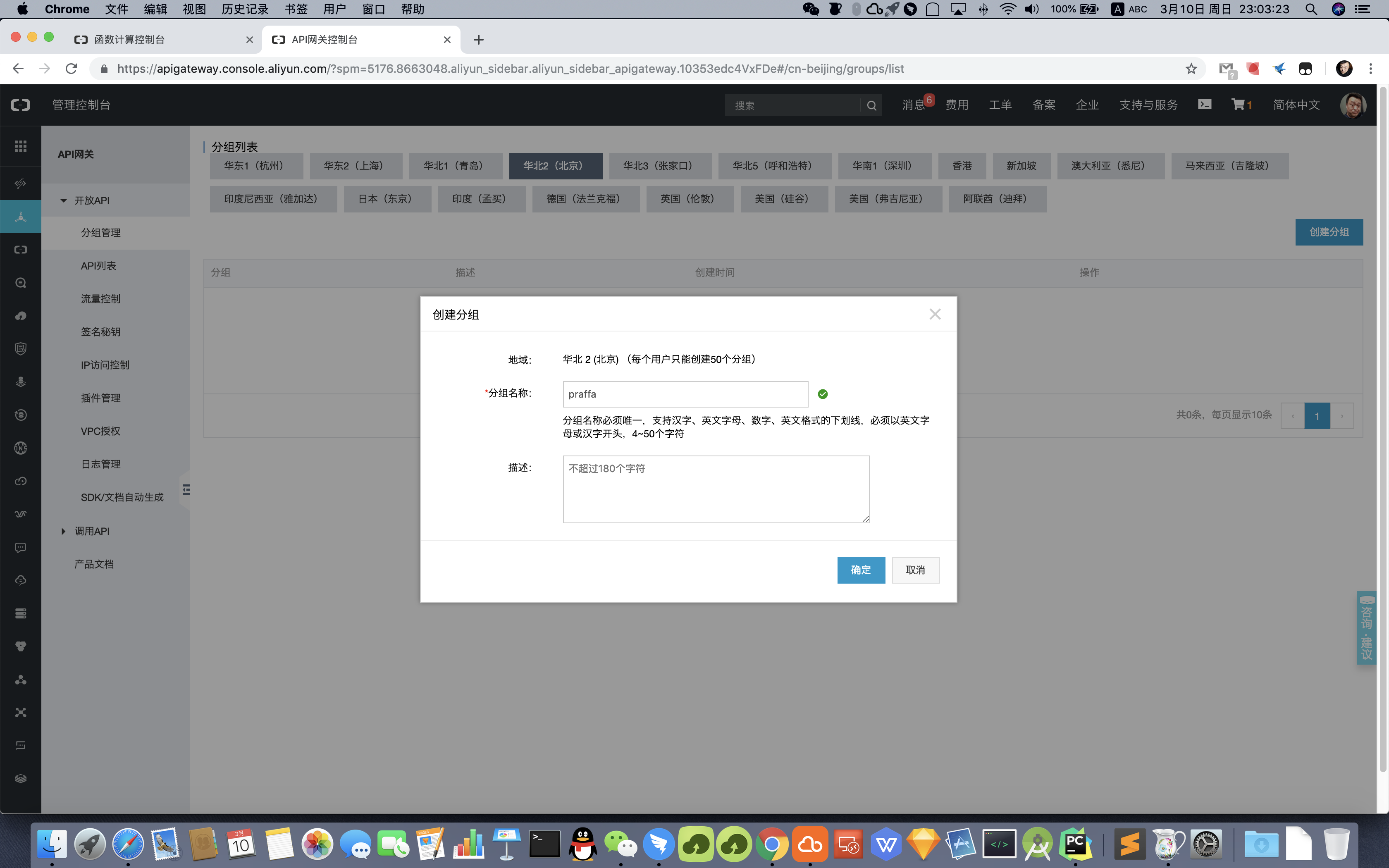 08新建API网关服务